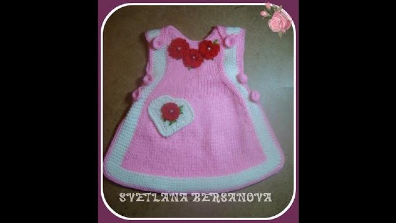 Вязаный сарафан для девочки.Часть 1. Knitted dress for girl
