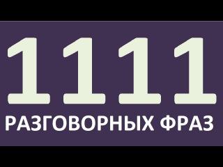 1111 РАЗГОВОРНЫХ ФРАЗ.  Английский для начинающих. Учим английский язык.  Уроки английского языка