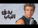 Amr Diab - Yed'ouk Elbab عمرو دياب - يدق الباب