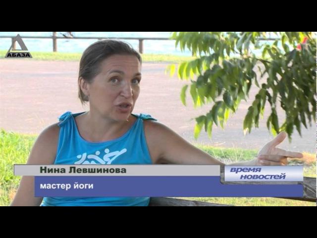 Русский мастер йоги Андрей Левшинов проводит в Абхазии фестиваль Йоджибо