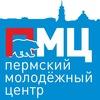 ПМЦ (Пермский Молодежный Центр)