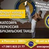 КАПОЭЙРА САНКТ-ПЕТЕРБУРГ / AXE CAPOEIRA В СПБ