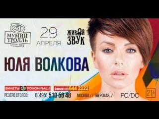 Концерт Юли Волковой в Мумий Тролль Music Bar 29.04