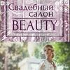 Свадебные платья Свадебный салон BEAUTY Москва