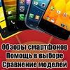 Обзоры смартфонов - сравнение и рекомендации
