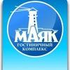 Отель МАЯК ==  www.nabannoe.ru == отдых на озере