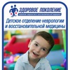 """Центр реабилитации """"Здоровое поколение"""" Барнаул"""