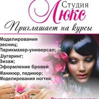 studia_lux_tomsk
