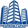 """Агентство недвижимости """"РИЭЛКОМ-ГАРАНТ"""""""