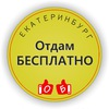 Отдам БЕСПЛАТНО Екатеринбург