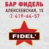 FIDEL & MAO Нижний Новгород (18+)
