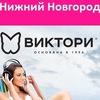 Виктори - Учебный Центр в Нижнем Новгороде