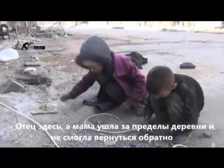 сирийские дети о голоде и вере