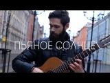 ALEKSEEV - ПЬЯНОЕ СОЛНЦЕ (theToughBeard Cover)