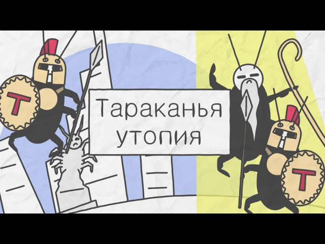 Тараканья утопия - [Бумага]