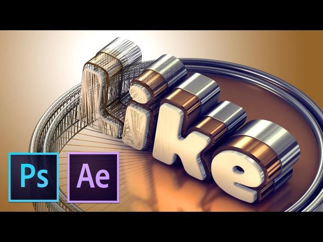 Делаем вкусный 3D Текст (Photoshop, After EffectsElement 3D)