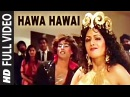'Hawa Hawai Full VIDEO Song - Sridevi - Mr. India - Kavita Krishnamurthy