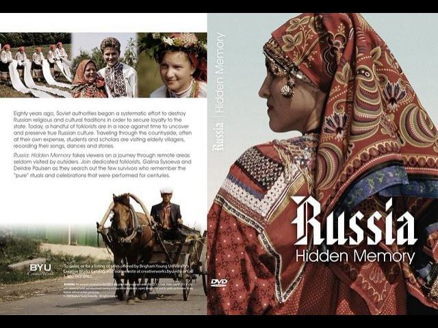 Россия: сокрытая память