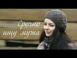 МЕЛОДРАМА! Срочно ищу Мужа (2015) HDTV Мелодрамы, россия, фильмы, русские мелодрамы