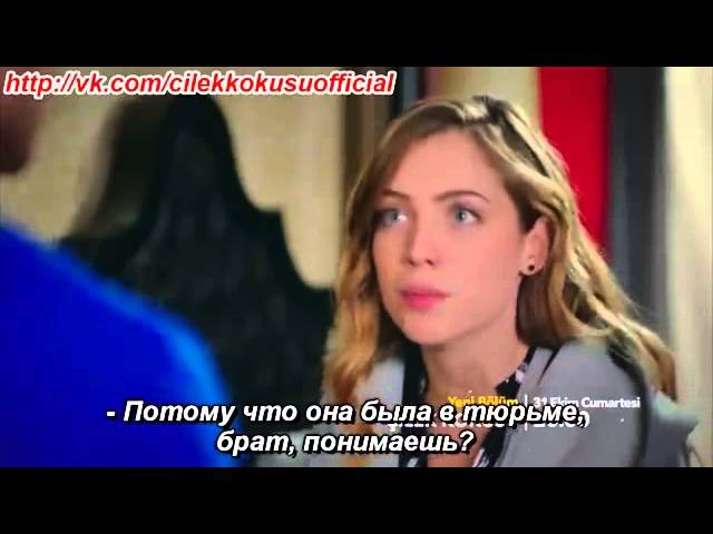 Запах клубники 19 серия смотреть онлайн на tureckie-seriali.ru