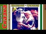 🎥 Принцесса гусятница 1988 Фильм сказка