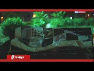 Орел и Решка 2 сезон 7 серия Стамбул 10 15 2011