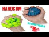 Как Сделать Лизуна HandGum Своими Руками