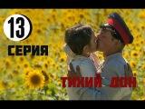 Тихий Дон 13 серия (сериал 2015)