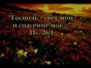 Свет лучезарный Божественных истин Все в этом мире