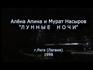 Алена Апина - Концерт Лунные ночи (Рига, Латвия) - 1998