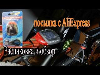 посылка с AliExpress фонарь на солнечной батарейке для велосипеда