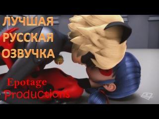 Смотреть леди баг и супер кот 24 серия на русском