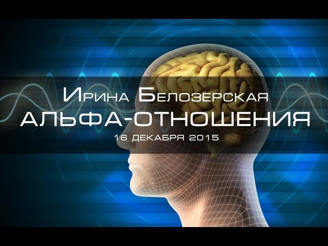 Ирина Белозерская, Альфа-отношения 16 декабря