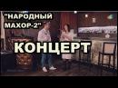 Я. Сумишевский. Народный Махор-2. 2015 г.