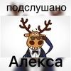Подслушано Александровская