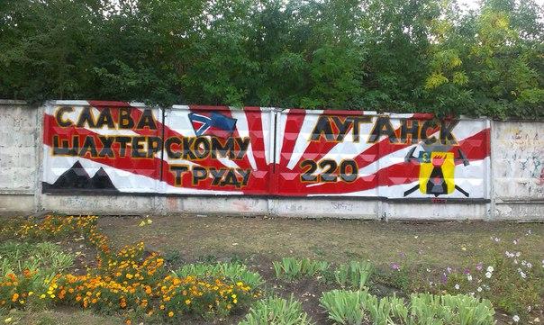 В Луганске появилась стена уличного «граффити» (ФОТОФАКТ), фото-11