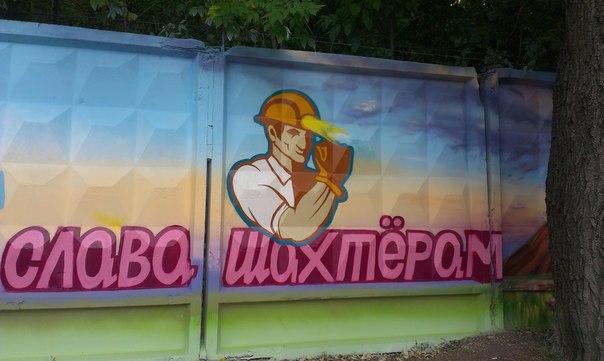В Луганске появилась стена уличного «граффити» (ФОТОФАКТ), фото-6
