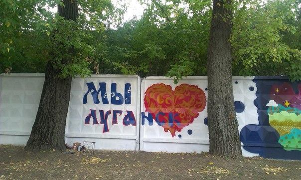 В Луганске появилась стена уличного «граффити» (ФОТОФАКТ), фото-7