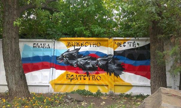 В Луганске появилась стена уличного «граффити» (ФОТОФАКТ), фото-2