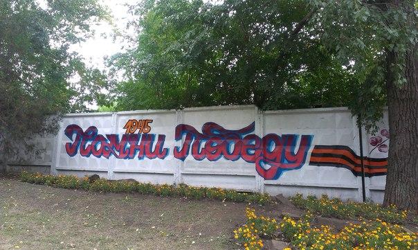 В Луганске появилась стена уличного «граффити» (ФОТОФАКТ), фото-4