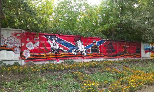 В Луганске появилась стена уличного «граффити» (ФОТОФАКТ), фото-10