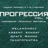 "Фестиваль ""Прогрессия"", vol.5"