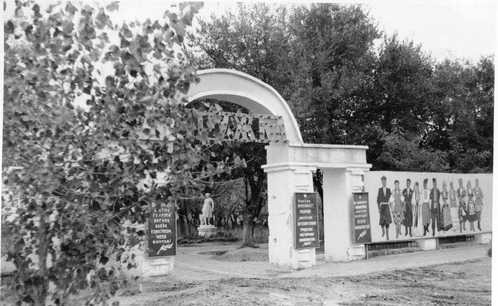 Вход в парк «Дружба». 1969 год