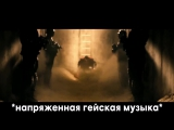 Трейлер Бэтмен против Супермена - На заре справедливости (правильный перевод)