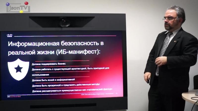 Отчет по информационной безопасности Сisco  - Json News