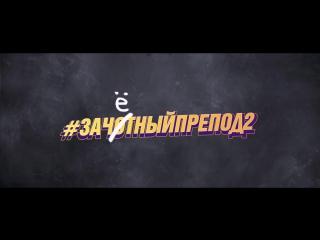 Зачётный препод 2 2016 трейлер | Filmerx.Ru