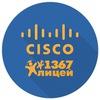 Академия Cisco | Лицей №1367