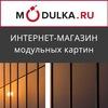 Модульные картины Modulka.ru фотопечать и масло