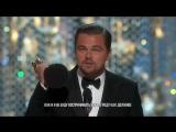 Речь Леонардо ДиКаприо на вручении Оскара 2016 HD (субтитры)