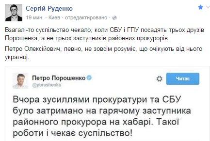 За взятку в 65 тысяч задержаны два руководителя фискальной службы в Черновцах, - Матиос - Цензор.НЕТ 2064
